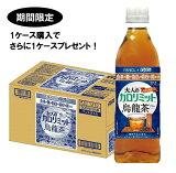 【送料無料】ダイドー 大人のカロリミット 烏龍茶プラス500ml×1ケース 1ケース購入でさらに1ケースプレゼント!