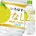 【送料無料】コカ・コーラ い・ろ・は・す なし555ml×2ケース(全48本)
