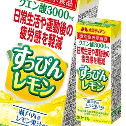 メロディアン すっぴんレモン(機能性表示食品)200ml紙パック×1ケース(全24本)