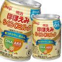【送料無料】明治 ほほえみ らくらくミルク240ml缶×1ケース(全24本)