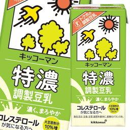【送料無料】キッコーマン 特濃調製豆乳(特定保健用食品)1L紙パック×3ケース(全18本)