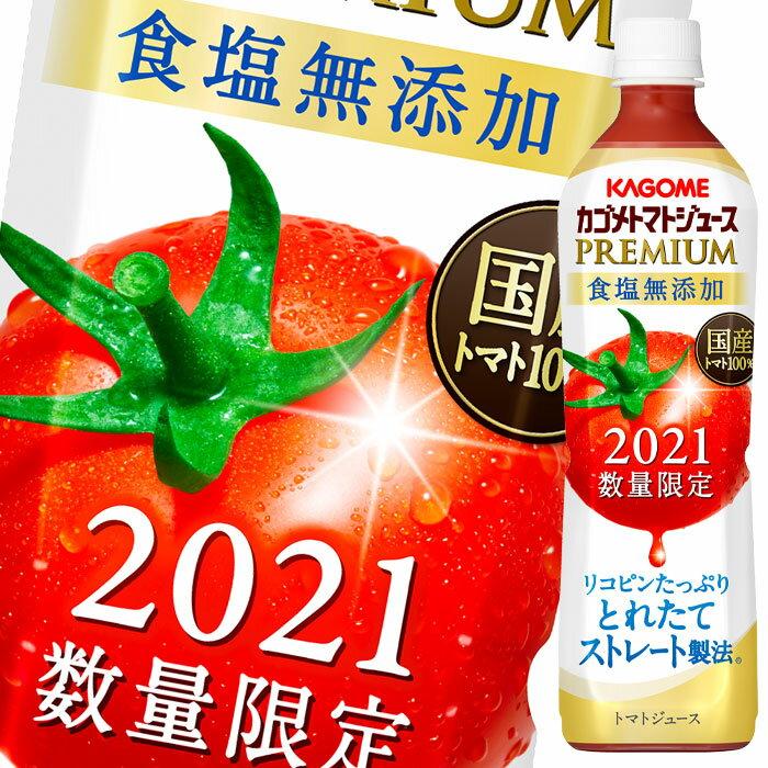 【送料無料】カゴメ トマトジュースプレミアム2021食塩無添加720mlスマートPET×1ケース(全15本)