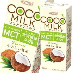【送料無料】エルビー COCO MILK(ココナッツミルク)プレーン200ml紙パック×1ケース(全24本)