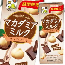 【送料無料】キッコーマン マカダミアミルクチョコレート200ml紙パック×2ケース(全36本)【新商品】【新発売】