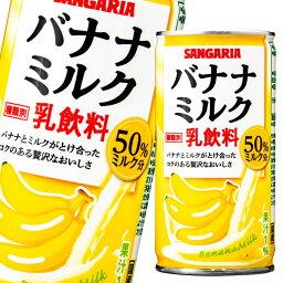【送料無料】サンガリア バナナミルク190g缶×1ケース(全30本)【新商品】【新発売】