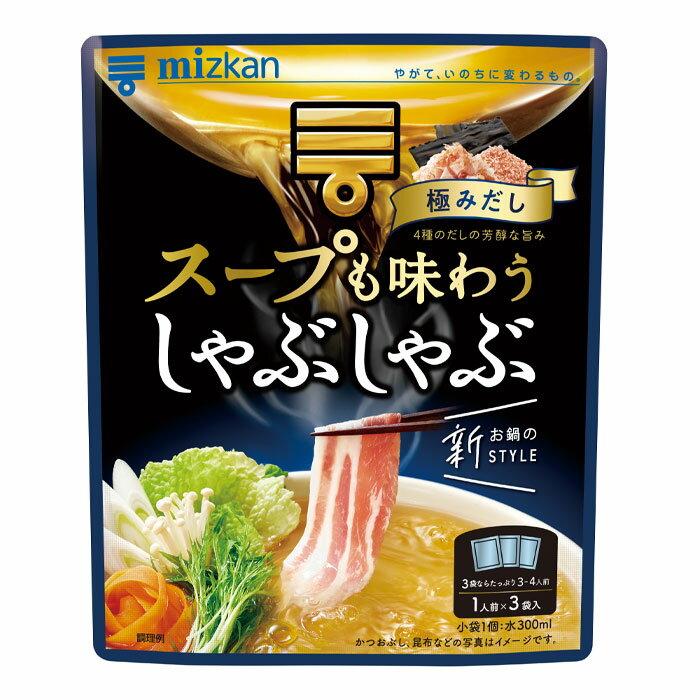 【送料無料】ミツカンスープも味わうしゃぶしゃぶ極みだし(32g×3袋)×2ケース(全40本)