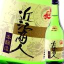 滋賀県・喜多酒造 喜楽長 近江商人 本醸造 720ml×1本