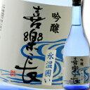 滋賀県・喜多酒造 喜楽長 吟醸 氷温囲い720ml×1本