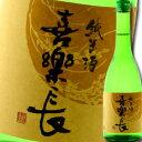 滋賀県・喜多酒造 喜楽長 純米酒720ml×1本