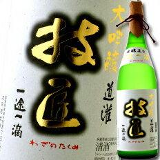 日本酒, 大吟醸酒  1.8L2