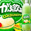 【送料無料】ポッカサッポロ がぶ飲みメロンクリームソーダ1.5L×1ケース(全8本)