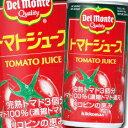 デルモンテ トマトジュース