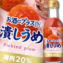 【送料無料】ポッカサッポロ お酒にプラス潰しうめ300ml×1ケース(全12本)