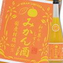 滋賀県・福井弥平商店萩乃露和の果のしずくみかん酒500ml×1本