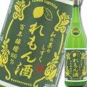 滋賀県・福井弥平商店萩乃露和の果のしずくれもん酒1.8L×1本
