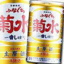 【送料無料】新潟県・菊水酒造 ふなぐち菊水一番しぼり缶200ml×2ケース(全60本)