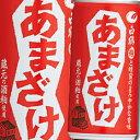 【送料無料】白鶴酒造 あまざけ缶入り190g×2ケース(全60本)