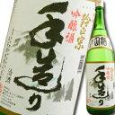 滋賀県・矢尾酒造 鈴正宗 吟醸手造り720ml×1本