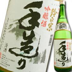 滋賀県・矢尾酒造 鈴正宗 吟醸手造り1.8L×1本