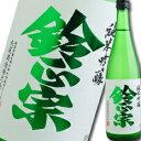 滋賀県・矢尾酒造 鈴正宗 純米吟醸720ml×1本