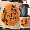 【送料無料】マルテン 焼鳥のたれハンディペット1.8L×2ケース(全12本) 1