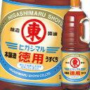 【送料無料】ヒガシマル 徳用うすくちしょうゆハンディペット1.8L×1ケース(全6本)