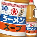 【送料無料】ヒガシマル ラーメンスープ白湯ハンディペット1.8L×1ケース(全6本)