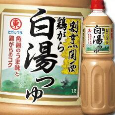ヒガシマル 割烹関西 鶏がら白湯つゆ1L×1ケース(全6本)
