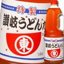 【送料無料】ヒガシマル 特製讃岐うどんだしハンディペット1.8L×1ケース(全6本)