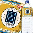 【送料無料】京都・宝酒造 宝焼酎20度ペットボトル2L×2ケース(全12本)