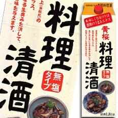 【送料無料】京都府・黄桜 料理清酒1.8L×2ケース(全12本)