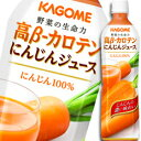 【送料無料】カゴメ 高β−カロテンにんじんジュース720mlスマートPET×2ケース(全30本)