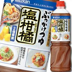ミツカン ぶっかけつゆ 塩柑橘ペットボトル1090g×2ケース(全16本)