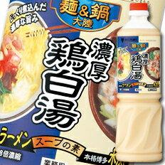 ミツカン 麺&鍋大陸 濃厚鶏白湯スープの素ペットボトル1110g×1ケース(全8本)