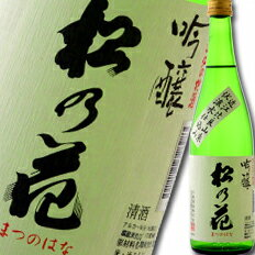 滋賀県・川島酒造 松の花 吟醸酒720ml×1本