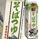 ヒゲタしょうゆ 味名人そばつゆ紙パック1.8L×1ケース(全6本)