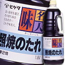 【送料無料】ヒゲタしょうゆ 味名人照焼のたれハンディペット1.8L×1ケース(全6本)