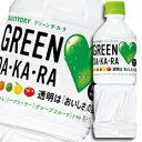 【送料無料】サントリー GREEN DA・KA・RA500ml×1ケース(全24本) 1