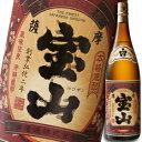 鹿児島県・西酒造いも焼酎25度薩摩宝山1.8L×1ケース(全6本)