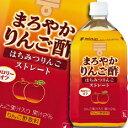 【先着限り!クーポン付き!】【送料無料】ミツカン まろやかりんご酢 はちみつりんごストレート1L×1ケース(全6本)