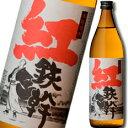 鹿児島県・オガタマ酒造 25度いも焼酎 紅鉄幹900ml×1ケース(全12本)