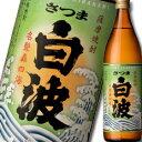鹿児島県・薩摩酒造 25度いも焼酎 さつま白波900ml×1本