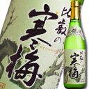 滋賀県・藤本酒造 神開 吟醸酒 比叡の寒梅720ml×1本