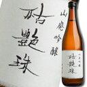 滋賀県・藤本酒造 神開 山廃吟醸枯艶珠原酒720ml×1本