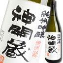 滋賀県・藤本酒造 神開 純米吟醸酒 神開蔵1800ml×1本