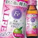 大正製薬 ALFE neo(アルフェネオ)【指定医薬部外品】50ml×1ケース(全60本) その1