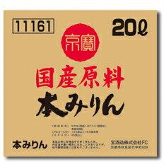京都・宝酒造 「京寶」国産原料本みりん バッグインボックス20L×1本