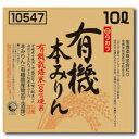 京都・宝酒造 タカラ有機本みりん バッグインボックス10L×1本