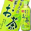 【送料無料】サンガリア あなたの抹茶入りお茶500ml×1ケース(全24本)