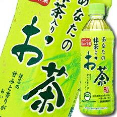 【送料無料】サンガリアあなたの抹茶入りお茶500ml×2ケース(全48本)【SANGARIA】【日本茶】